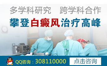 青岛白癜风医院在什么地方